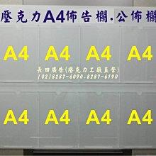 長田廣告{壓克力訂製品} 房仲公佈欄 社區佈告欄 A4DM看板 名片展示架 證件盒 證件收納架 房卡 鑰匙收納櫃 卡片盒