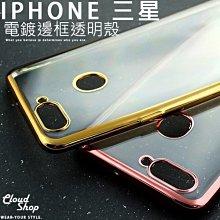 電鍍 透明 三星J7 Prime C9 Pro iPhone X 8 7 6 Plus 保護 手機殼