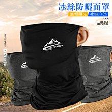 夏季防曬頭巾(98) XTJ11 冰絲冷感頭巾 無痕面罩 薄感魔術面巾 戶外騎行頭巾 運動頭巾 釣魚頭巾