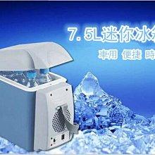送220V家用變壓器 7.5升車載冷暖箱車載小冰箱可攜式 戶外迷你冷暖 恒溫箱 B1104 另可選購家用車用兩用版