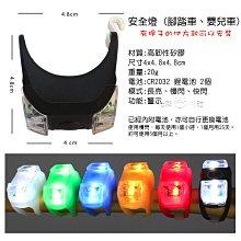 (現貨) 安全燈 自行車燈 嬰兒車燈 青蛙燈 尾燈 老鼠燈 警示燈 營繩燈 露營燈 營釘燈 帳篷燈