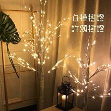 白樺樹燈 許願樹燈 發光樹燈 (台灣現貨,僅可郵寄) 本賣場為90公分