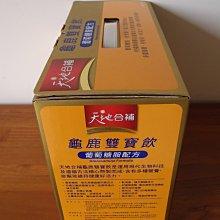 桂格-天地合補龜鹿雙寶飲(每入68毫升)-30入-2盒一賣(60入)-需要請先詢問  謝謝