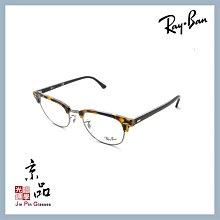 【RAYBAN】RB5154 5492 51mm 深玳瑁 經典復古眉架 雷朋光學眼鏡 公司貨 JPG 京品眼鏡