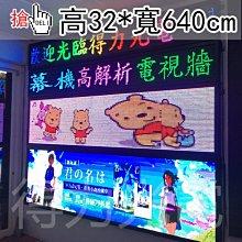 【得力光電】LED字幕機 全彩 高32*寬640cm 跑馬燈 戶外防水 全彩字幕機 電子看板 電子顯示看板 LED招牌