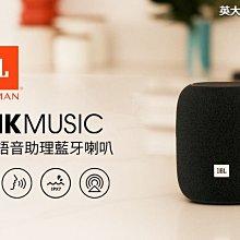 視聽影訊 JBL Link Music Wi-Fi Speaker 家用語音助理 公司貨
