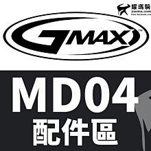 GMAX安全帽 MD04 配件區 頭頂內襯 兩頰內襯 耳襯 大鏡片 透明 淺墨 深墨 電鍍鏡片 電鍍片 耀瑪騎士生活