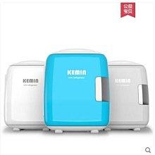 【興達生活】科敏4L車載迷妳小冰箱小型家用單門式制冷微型學生宿舍二人世界