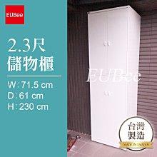 【優彼塑鋼】2.3尺儲物櫃/置物櫃/南亞塑鋼/品質保證/防水防霉/收納櫃(G045)