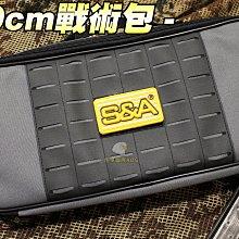 【翔準軍品AOG】S&A 40cm戰術手槍包(灰)可調整魔鬼氈 手提袋 手提包 槍包 槍盒 戰術包 SNA6AA-3