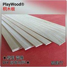 網建行 PlayWood® 桐木板 10*33cm*厚5mm 模型材料 木板 薄木片 木條 DIY 美勞 創客材料