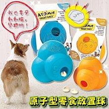 【🐱🐶培菓寵物48H出貨🐰🐹】Ourpet's《小原子型零食放置球》聰明讓寶貝動動腦吧!特價269元