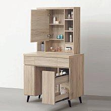 【優比傢俱生活館】21 輕鬆購N-寶雅橡木浮雕耐磨木紋3.2尺鏡台/化妝台-含椅 GD547-7