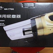 unakami手持式車用吸塵器MK-7766