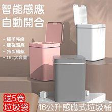 5卷垃圾袋+16公升 智能感應垃圾桶 衛生間收納桶 全自動帶蓋大容量垃圾桶