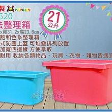 =海神坊=台灣製 KEYWAY KM620 魔法整理箱 儲物盒 整理盒 置物盒 收納箱 附蓋 21L 6入1100元免運