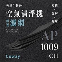 【買1送1】無味熊|Coway - AP - 1009CH ( 3片 )