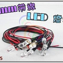 ?12小時出貨?LED燈珠 信號指示燈 玩具燈 模型燈 追星牌燈 沙盤燈 裝飾燈 C726 5mm LED 帶線燈珠
