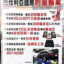 巴伐利亞國際附屬輪業(屏東廠)-全新輪胎-A-PLUS-155R12C(貨車胎)(可刷卡/3D四輪定位)