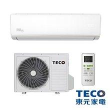 TECO東元一級變頻分離式冷氣 MA22IC-GA MS22IC-GA  另有MS28IH-GA MA28IH-GA