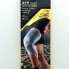 【圓融文具小妹】3M FUTURO 全方位高支撐護膝 運動型 強效舒適 穩固護膝 護膝 單入 48190 M