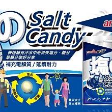 MAX 邁克仕 海鹽軟糖 b群配方、天然海鹽、富含礦物質,葡萄柚薄荷清香,每包15顆,2021/07/08