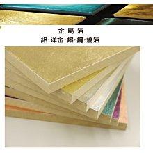 【正光興貿易】『日本原裝總代理』赤貝箔127MM 100片/包