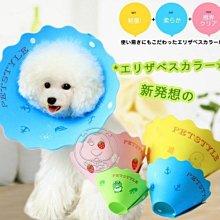 【🐱🐶培菓寵物48H出貨🐰🐹】日系Petstyle卡通印花伊麗莎白護頸防防咬項圈 特價79元