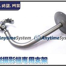 安力泰系統~ 鋁合金L型攝影機專用支架腳架、倒吊支架 監控監視保全防盜專用