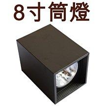 5Cgo【燈藝師】含稅會員有優惠13239349990 筒燈明裝正方形 3寸3.5寸4寸5寸6寸8寸吸頂燈過道燈可配吊線