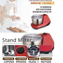 優柏EUPA 第三代 多功能攪拌器 麵團攪拌 攪拌器 麵團機 製麵包機 製麵條機 TSK-9416