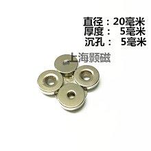 滿200發貨/SUNNY-強磁鐵圓形沉孔20*5孔5mm釹鐵硼強力磁鋼圓形帶孔強磁20x5孔6孔4#磁鐵#強磁