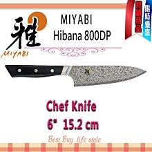 德國 Zwilling  MIYABI 雅 800DP Hibana   6吋 15.2cm 主廚刀