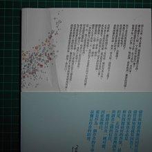 親簽收藏《 請問侯文詠~一場與內在對話的旅程 》 侯文詠著  皇冠 民2015年初版  9成新【CS超聖文化2讚】