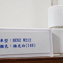 艾仕得(杜邦)Cromax 原廠配方點漆筆.補漆筆 BENZ W212 顏色:極光白(149)