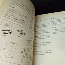 【珍寶二手書齋3B36】《縫紉的基礎.原型製圖》ISBN:9576181917新文化服裝函授學校 雙大出版
