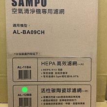 【Jp-SunMo】聲寶SAMPO高效清淨除濕機_活性碳陶瓷球濾網AL-12BB_適用AL-BA09CH