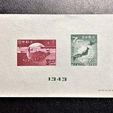 【珠璣園】J4915BH 日本郵票 - 1949年 UPU萬國郵聯75周年 小全張  1全