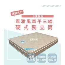 【欣和床店】訂做3尺單人素雅風車平三線硬式獨立筒彈簧床