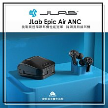 『愛拉風興大店』獨家贈送收納盒 JLab Epic Air ANC 降噪運動真無線藍牙耳機 IP66 APP客製化