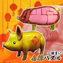 阿莎力 買一頭豬 金豬喜氣 立體拼圖 益智桌遊
