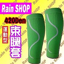 Rain SHOP健康襪館*正品Rain-420丹尼束小腿A7馬拉松 壓縮腿套 束腿套 健康襪 壓力襪 萊卡 現貨台灣製