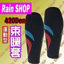Rain SHOP健康襪館*正品Rain-420丹尼束小腿E3馬拉松 壓縮腿套 束腿套 健康襪 壓力襪 萊卡 現貨台灣製