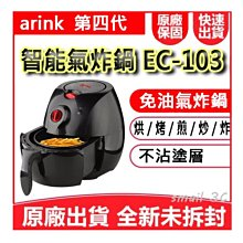 【送防燙三腳架+食譜】Arlink 氣炸鍋 EC-103 健康免油 第四代不沾塗層 基隆可自取