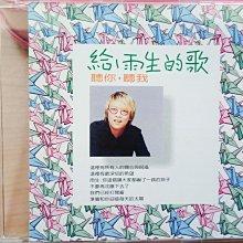 ## 馨香小屋--張惠妹單曲 / 聽你聽我 (給雨生的歌) 紀念張雨生