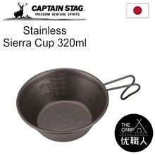 【台灣現貨 】Captain Stag 鹿牌 極致黑 登山杯碗 日本製 320ml