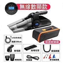 吸塵/充氣/胎壓/照明四合一 台灣現貨無線吸塵器 30分鐘續航.手持家車兩用,A117