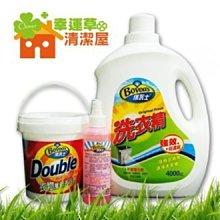 Bovoas-衣物萬用去污劑/2瓶+衣物頑垢去漬劑/2瓶+洗衣精/2瓶/居家清潔組1350元(免運)!