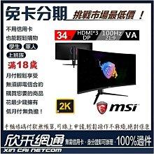 MSI 微星 Optix MAG342CQRV 34型 100Hz 曲面電競螢幕 無卡分期 免卡分期 【最好過件區】