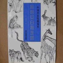 2【白描】周明安白描走獸—中國名家線描範本